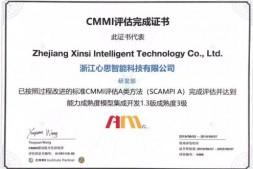 祝贺浙江心思智能科技有限公司通过CMMI-ML3评估
