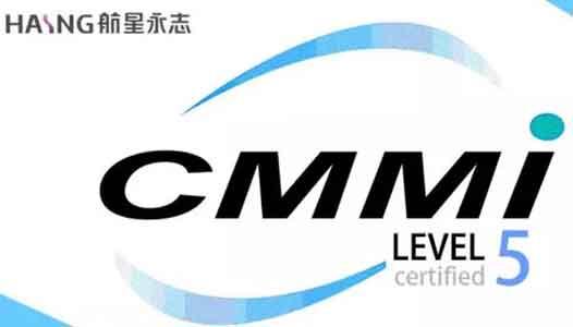 祝贺北京航星永志科技有限公司通过CMMI5级认证评估