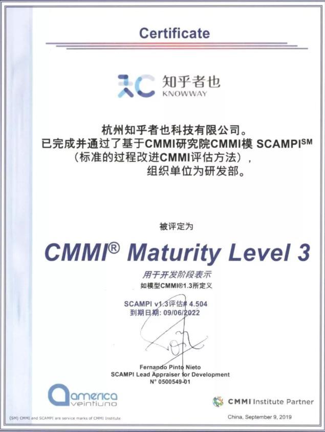热烈祝贺知乎者也荣获CMMI3国际认证证书