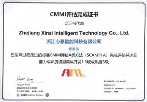 浙江心思智能科技有限公司 CMMI3