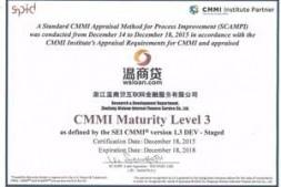 祝贺浙江温商贷获国际CMMI3认证,技术安全得认可
