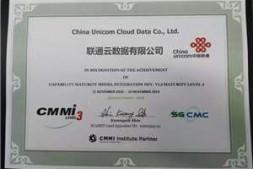 联通云数据有限公司荣获CMMI 3级权威认证