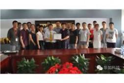 祝贺北京华如科技股份有限公司成功通过CMMI3级认证
