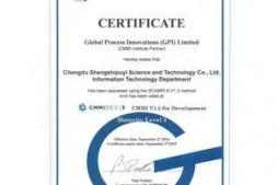 热烈祝贺成都盛世普益科技有限公司通过CMMI3级国际认证