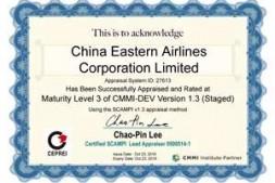 东航信息部通过CMMI3评估认证