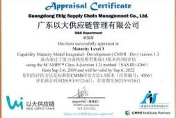 祝贺广东以大供应链通过CMMI3国际认证