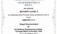 祝贺天跃科技成功通过CMMI5认证评估,研发管理能力获国际权威认可