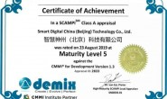 祝贺智慧神州(北京)科技有限公司顺利通过CMMI5认证