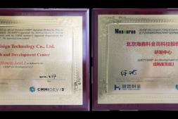 北京海鑫科金高科技股份有限公司成功通过CMMI 3认证