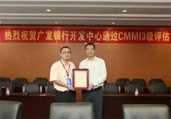 热烈祝贺广发银行开发中心顺利通过 CMMI-DEV 3级认证